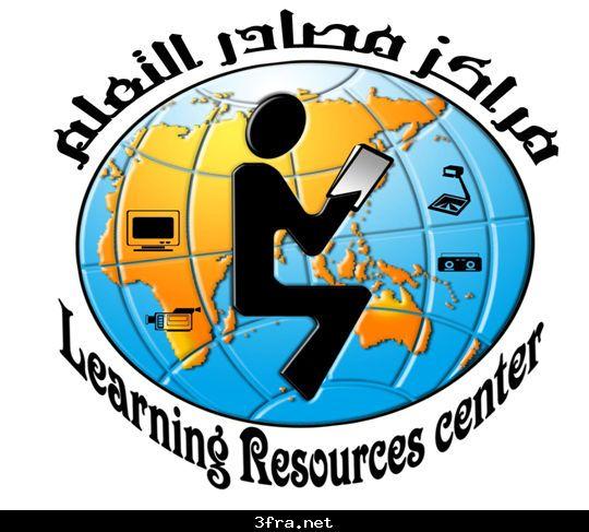 سجلات في مركز مصادر التعلم ثانويةالفيصل خميس مشيط Vip2099