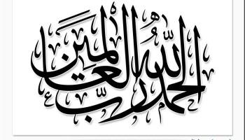 و م ن آي ات ه ال ج و ار ف ي ال ب ح ر ك ال أ ع ل ام 32 إ ن