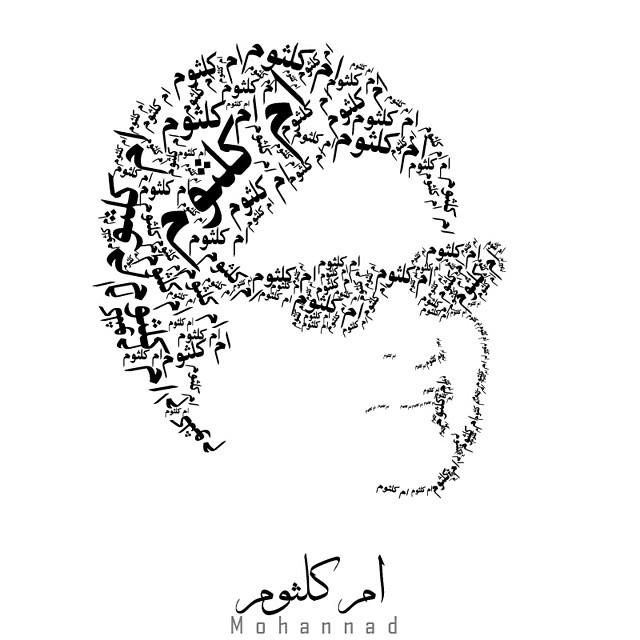 صور أغاني ام كلثوم, فكروني ثاني عنك .. فكروني, صحوا نار الشوق قي قلبي  وفعيوني